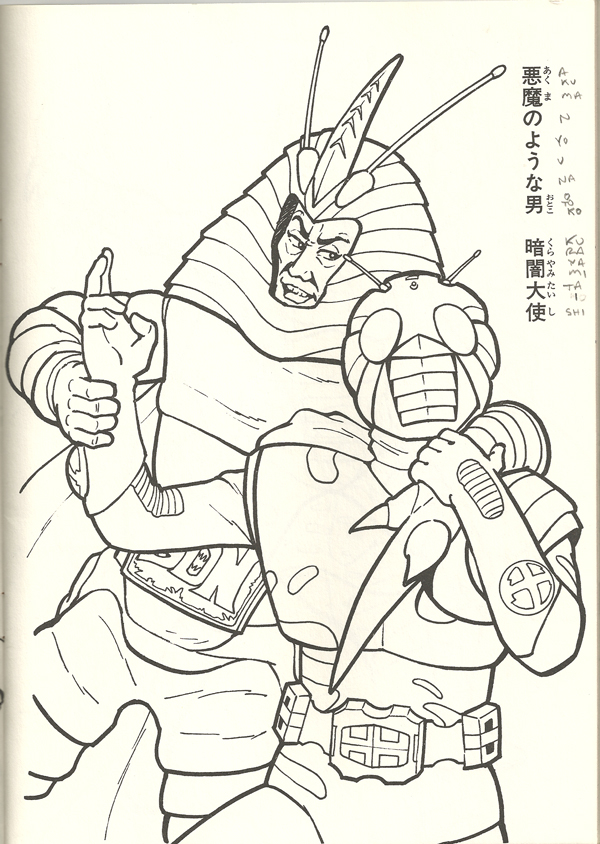 kamen rider coloring pages - photo#41